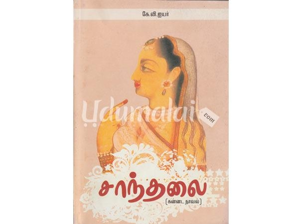 santhalai-kannada-novel-66892.jpg