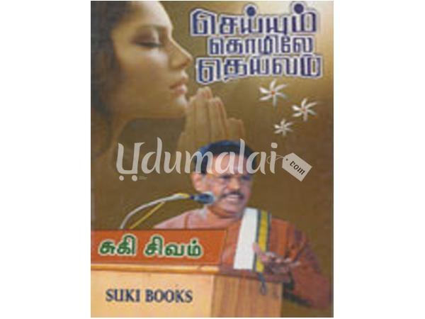 Suki sivam books in tamil