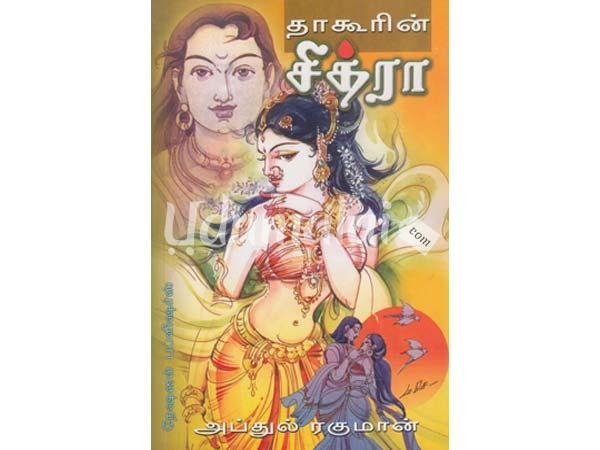 tagoorin-chithra-translated-by-abdual-rahman-90877.jpg