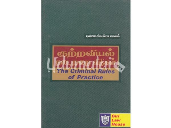 the-criminal-rules-of-practice-19964.jpg