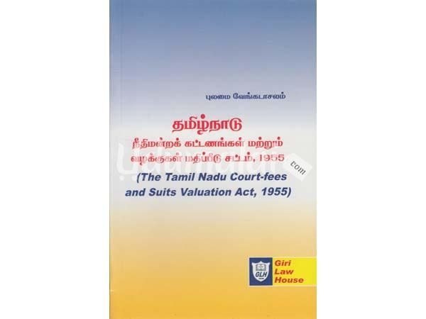 the-tamilnadu-court-fees-and-suits-valuation-act-1955-42457.jpg