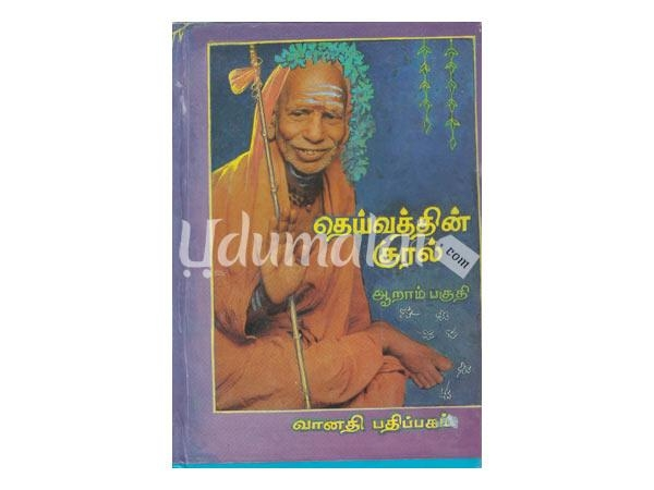 theivathathin-kural-part-6-22537.jpg