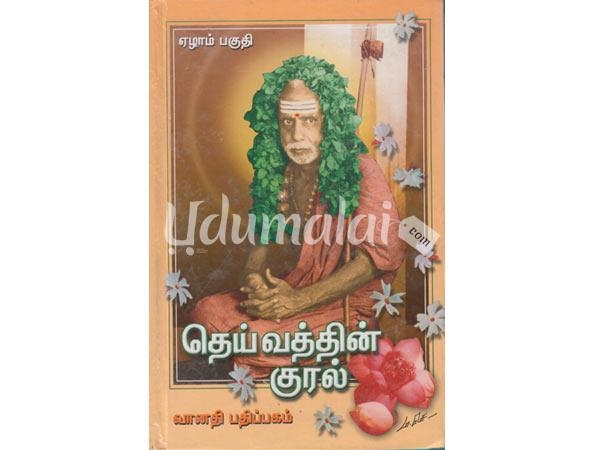 theivathathin-kural-part-7-20097.jpg