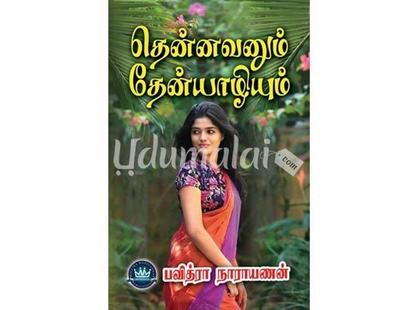 Buy Tamil Books Online - Online Tamil Book Store - Online