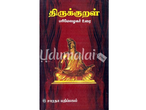 thirukkural-parimelakar-urai-hard-bound-84849.jpg