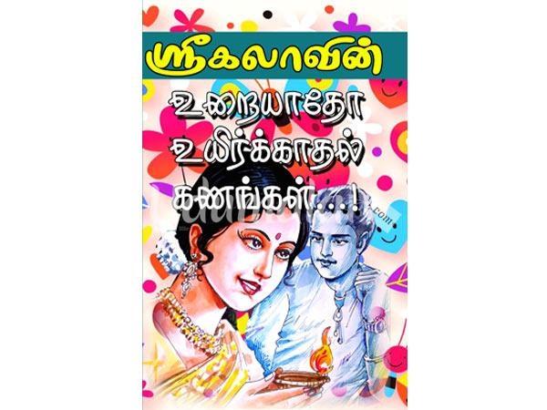 ⭐ Srikala novels pdf free download | Where can I download Tamil