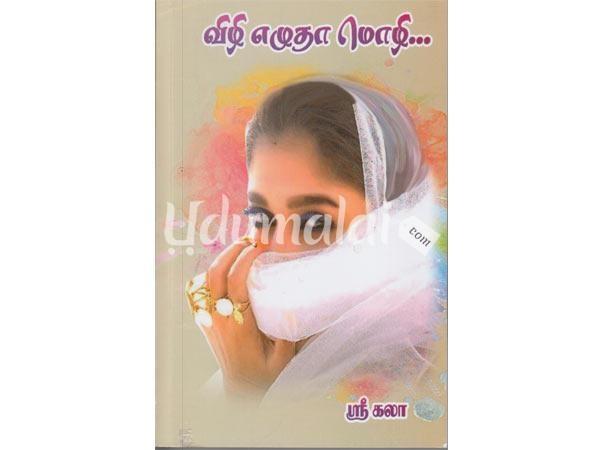 நிழலாய் தொடர்வேன் - பிரேமா, Buy tamil
