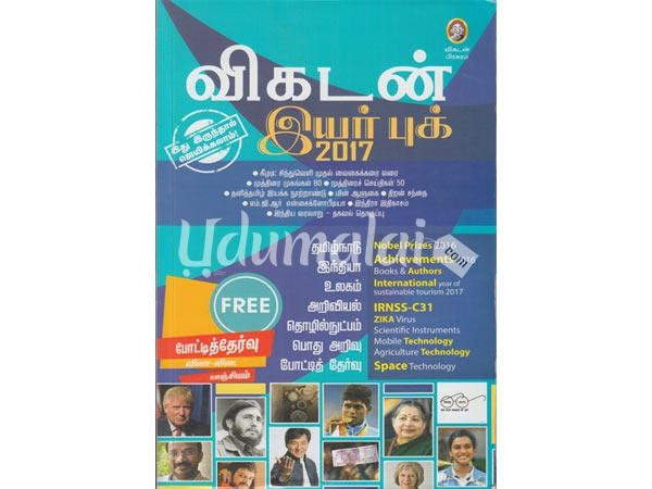 vikatan-year-book-2017-53406.jpg