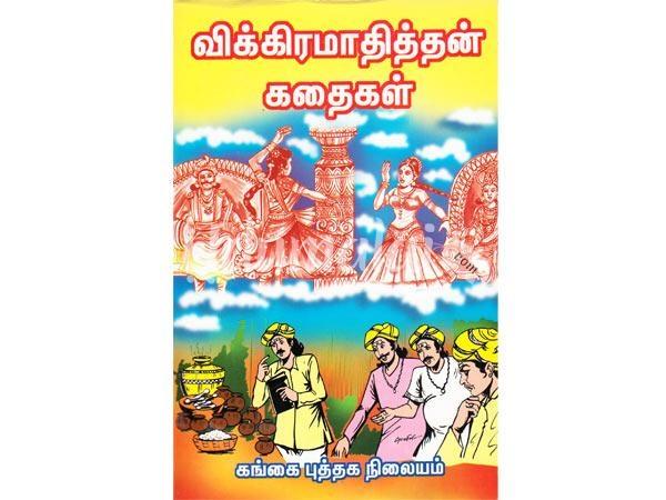 Vikramathithan kathaigal in tamil