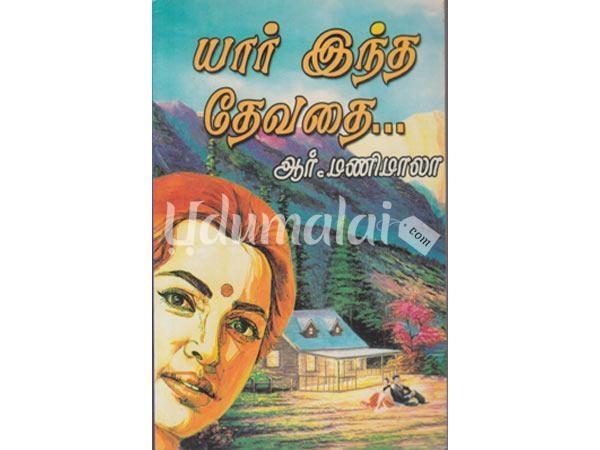 நீ வருவாய் என - லட்சுமி சுதா