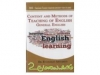 Contect and methods of teaching of english general english