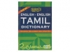 ENGLISH - ENGLISH - TAMIL DICTIONARY