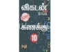 Vikatan Notes-10th Maths (Tamil Medium)