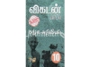 Vikatan Notes-10th Social Science (Tamil Medium)